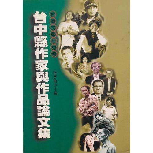 台灣文學研討會-台中縣作家與作品論文集