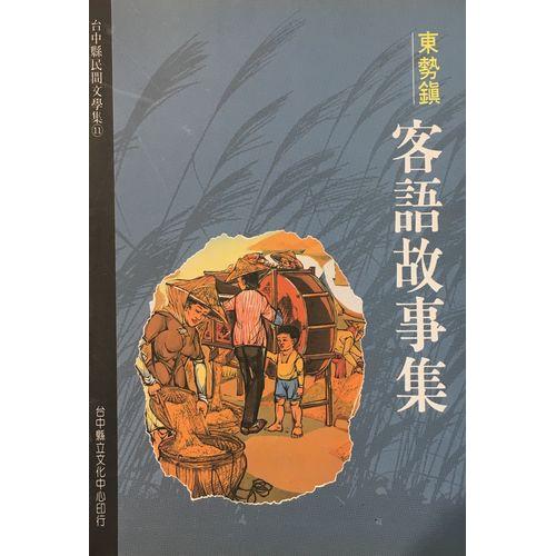 東勢鎮客語故事集