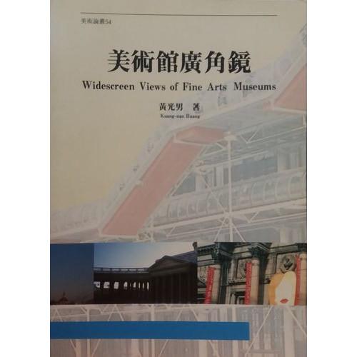 美術館廣角鏡-Widescreen views of fine arts museums