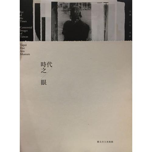 時代之眼-臺灣百年身影