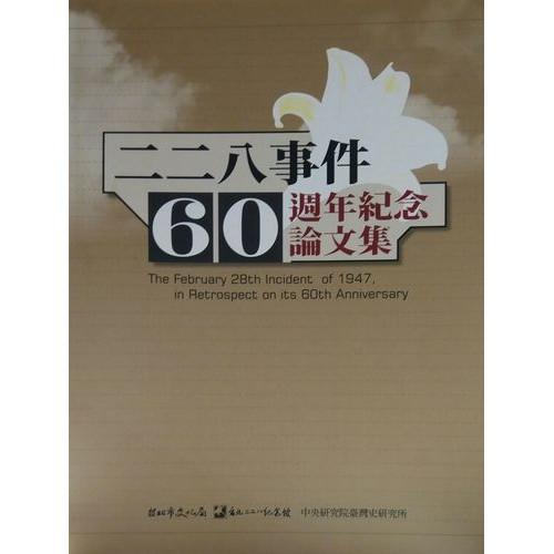 八二三戰役60周年紀念冊