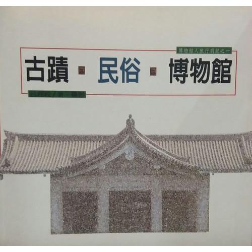 走過一個半世紀的台灣近現代建築脈絡特展專刊