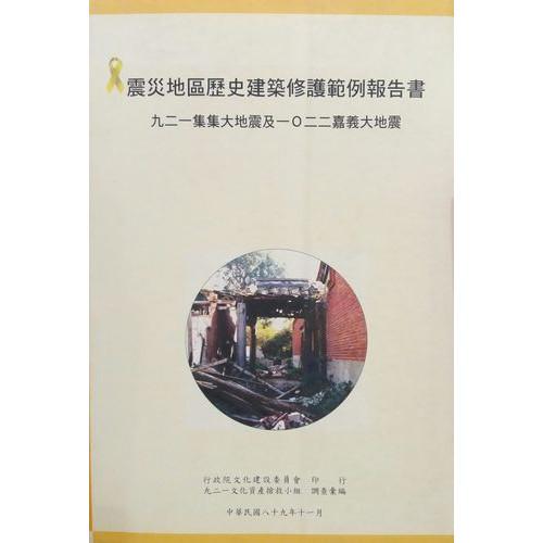 震災地區歷史建築修護範例報告書 一 九二一集集大地震及一O二二嘉義大地震