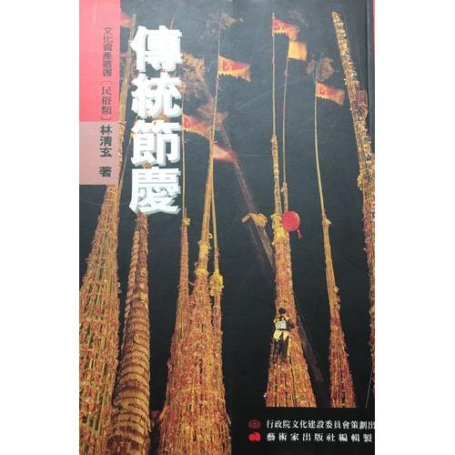 傳統節慶-文化資產叢書(民俗類)