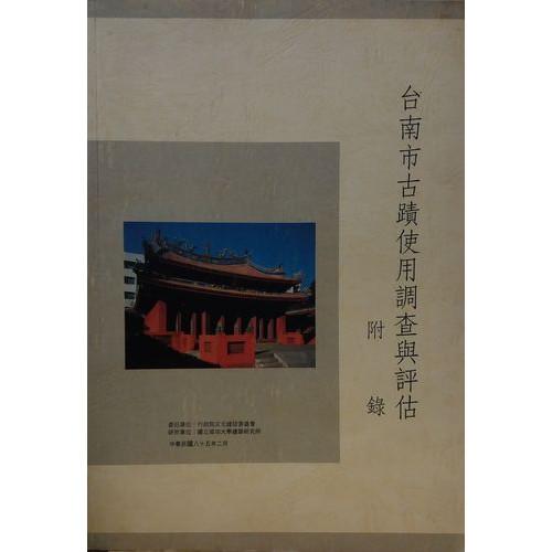臺南市古蹟使用調查與評估附錄