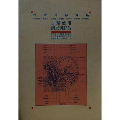 臺灣南部地區古蹟使用調查與評估