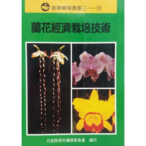 蘭花經濟栽培技術