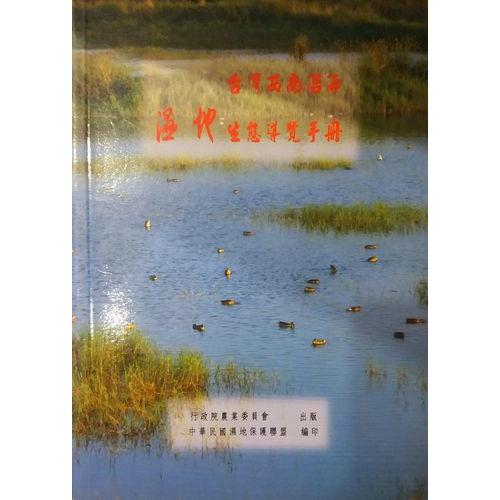 台灣西南沿海濕地生態導覽