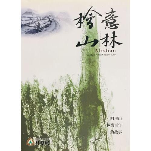 檜意山林:阿里山林業百年的故事
