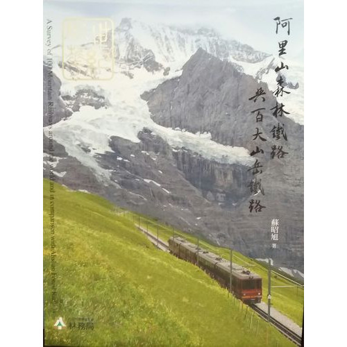 阿里山森林鐵路與百大山岳鐵路