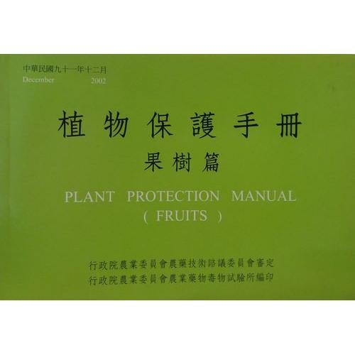 植物保護手冊果樹篇