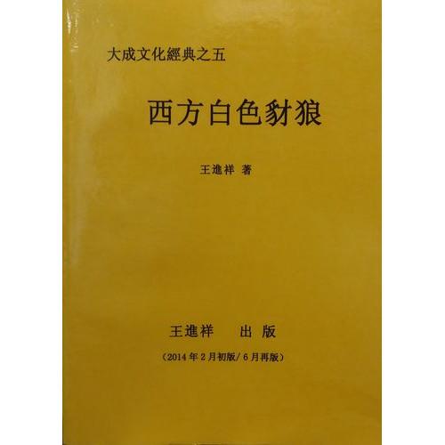 中藥材品質管制-組織形態學鑑定
