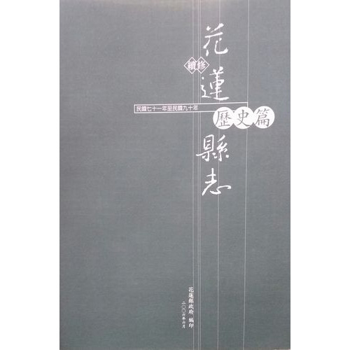 花蓮縣志社會篇