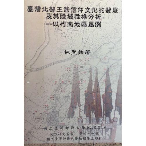 台灣北部王爺信仰文化發展及其陸域性格分析-以竹南地區為例