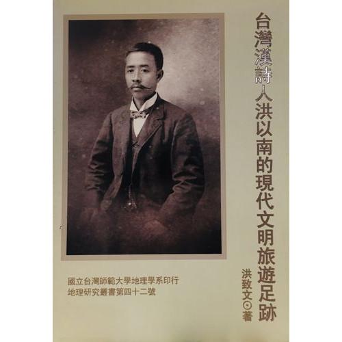 台灣漢詩人洪以南的現代文明旅遊足跡