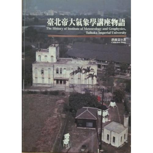 台北帝大氣象學講座物語