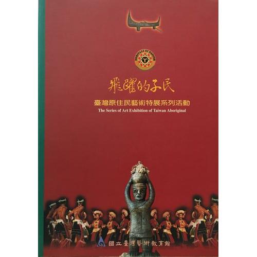 飛躍的子民-台灣原住民藝術特展系列活動