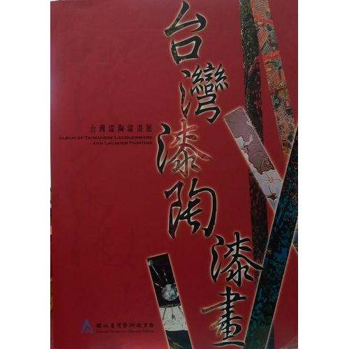 台灣漆陶漆畫展