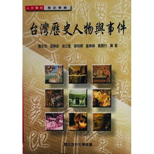 台灣歷史人物與事件