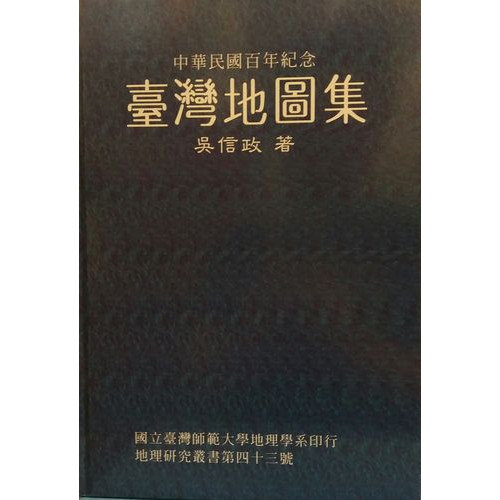 台灣地圖集