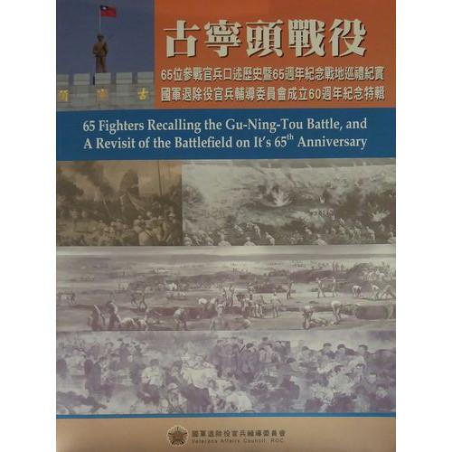 古寧頭戰役65位參戰官兵口述歷史暨65週年紀念戰地巡禮紀實