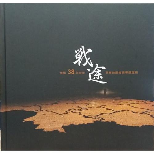 戰途:民國38年前後軍事地圖檔案專題選輯