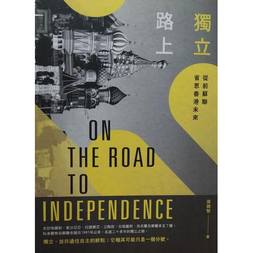 獨立路上-從前蘇聯省思香港未來