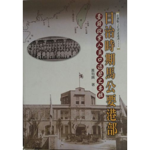 日治時期馬公要港部臺籍從業人員口述歷史專輯