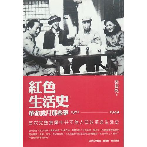 紅色生活史 革命歲月那些事(1921-1949)
