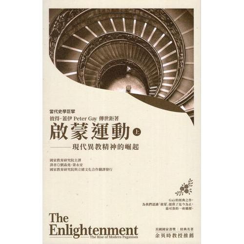 啟蒙運動(上):現代異教精神的崛起