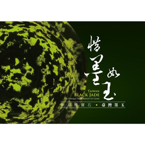 惜墨如玉:新品種寶石─台灣墨玉(POD)