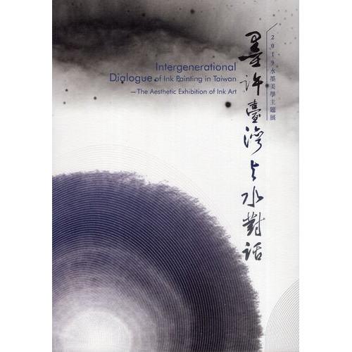 墨許臺灣  與水對話-2019水墨美學主題展