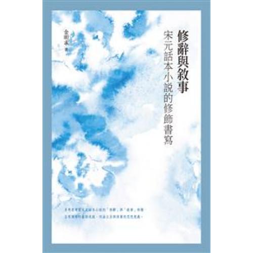 修辭與敘事:宋元話本小說的修飾書寫