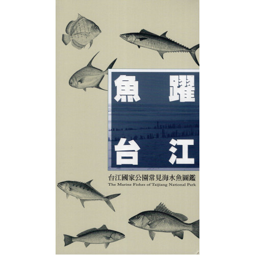 魚躍台江:台江國家公園常見海水魚圖鑑