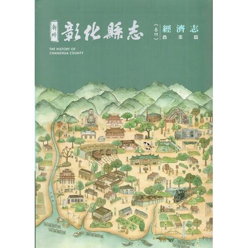 新修彰化縣志 卷四 經濟志 農業篇(精裝)