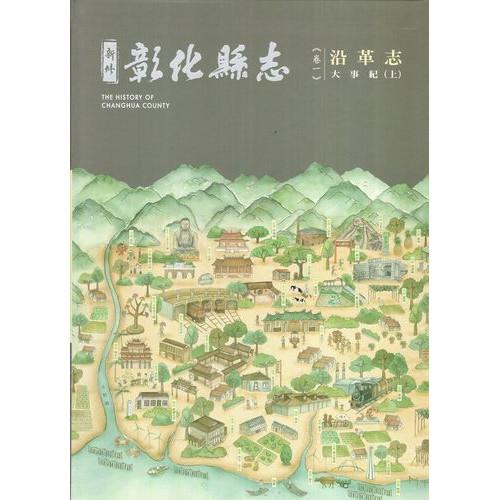 新修彰化縣志 卷一 沿革志 大事紀(上冊)(精裝)