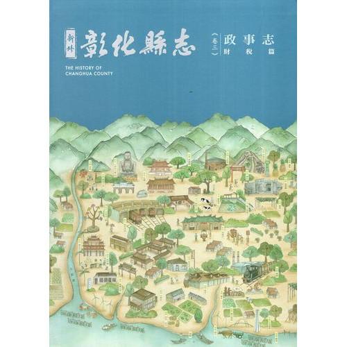 新修彰化縣志 卷三 政事志 財稅篇(精裝)