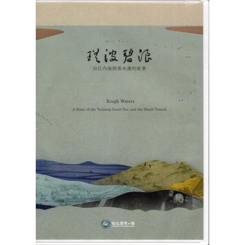 瑤波碧浪-台江內海與黑水溝的故事(DVD)