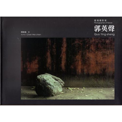 臺灣攝影家:郭英聲(精裝)