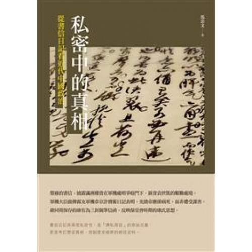 私密中的真相——從書信日記看近代中國政治