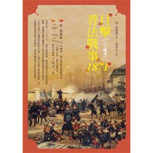 目擊普法戰事,1871──《三述奇》