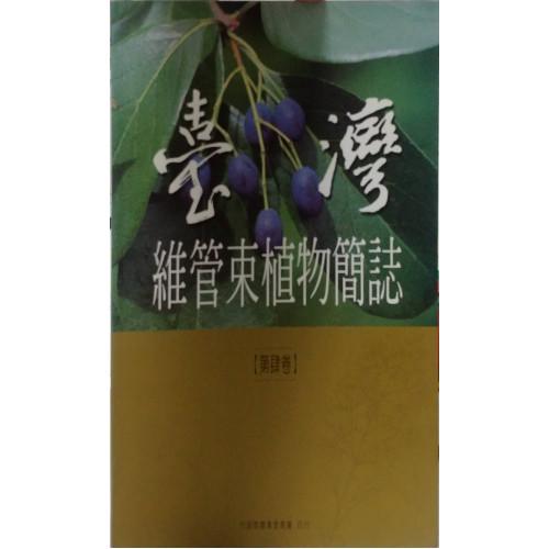 臺灣維管束植物簡誌 4