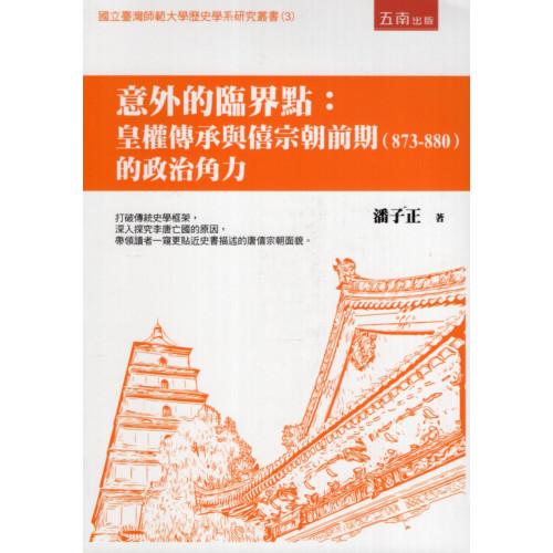 意外的臨界點: 皇權傳承與僖宗朝前期(873-880)的政治角力