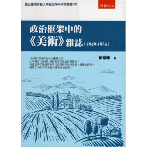 政治框架中的<<美術>>雜誌(1949-1956)