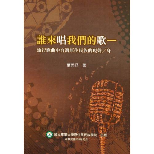 誰來唱我們的歌—流行歌曲中台灣原住民族的現聲/身
