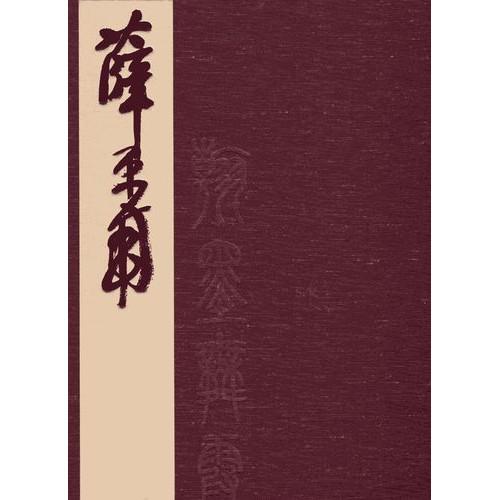 翰墨舞霞天:薛平南書法篆刻展(精裝)
