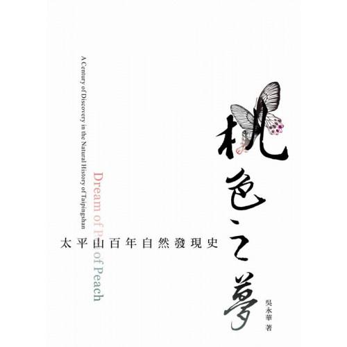 桃色之夢:太平山百年自然發現史