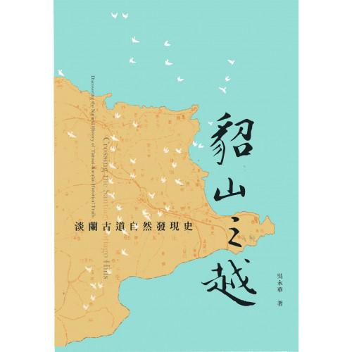 貂山之越:淡蘭古道自然發現史
