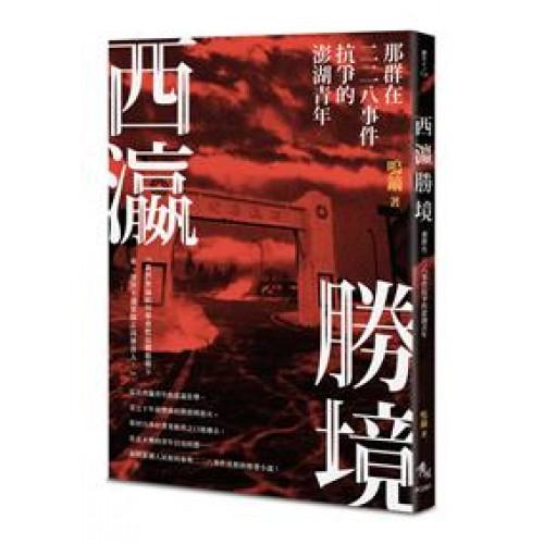 西瀛勝境:那群在二二八事件抗爭的澎湖青年