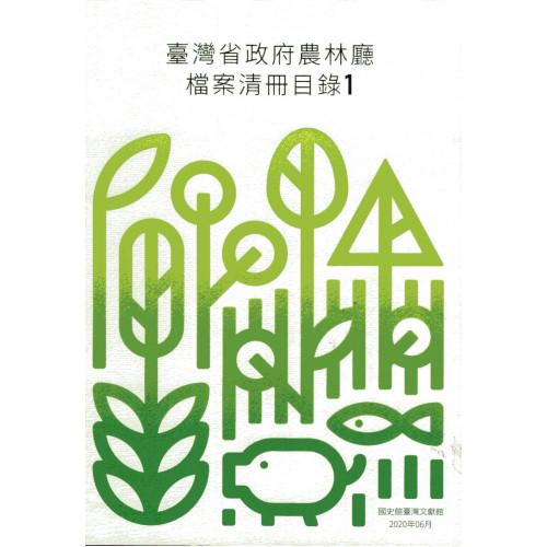 臺灣省政府農林廳檔案清冊目錄(二冊不分售)